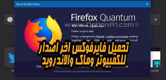 تحميل فايرفوكس اخر اصدار Mozilla Firefox