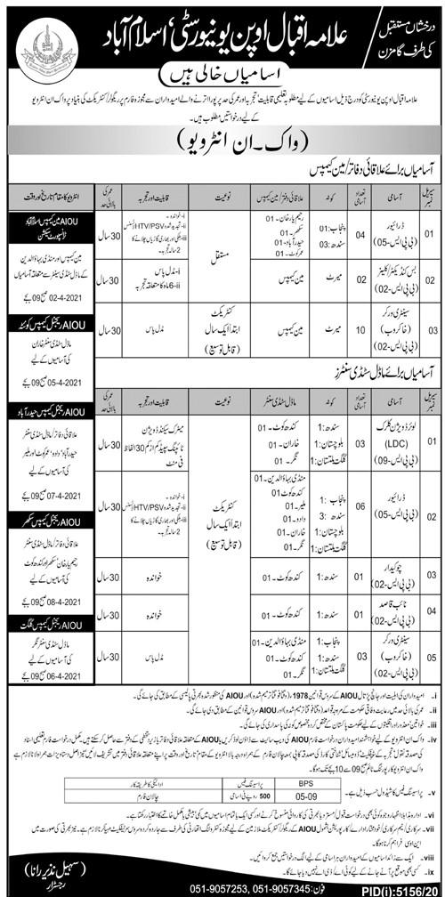 Walk in Interview Jobs in Allama Iqbal Open University (AIOU) - AIOU Jobs 2021 - AIOU Latest Jobs 2021 - AIOU New Jobs 2021
