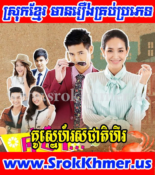 Khmer Movie - Kou Sne Rous Cheat Hoel - Movie Khmer - Thai Drama