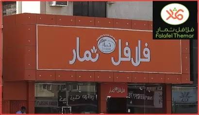 منيو وفروع وأسعار مطعم فلافل ثمار السعودية 2020
