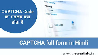 CAPTCHA meaning in Hindi