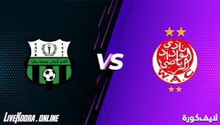 مشاهدة مباراة الوداد الرياضي ويوسفية برشيد بث مباشر بتاريخ 06-12-2020 الدوري المغربي