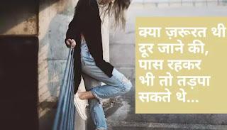 Love Status For Girlfriend In Hindi