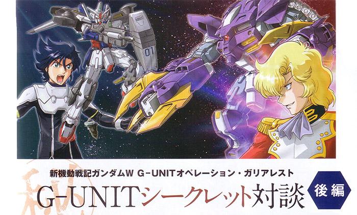 """I Segreti di G-Unit ②"" - Intervista a Kouichi Tokita e Manabu Shintani"