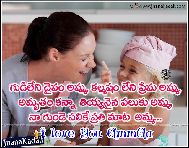 telugu true life quotes, best words about mother in telugu, telugu true mother importance quotes, nice telugu mother messages, place of your mother in your heart quotes in telugu,telugu mother quotes, nice telugu mother messages, online mother greatness quotes in telugu, telugu quotes-mother quotes in telugu, great mother messages in telugu, best mother quotes