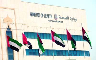 وظائف وزارة الصحة فى الإمارات عام 2021