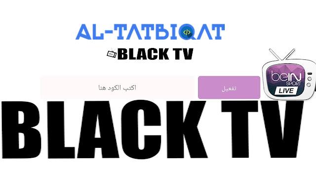 تحميل تطبيق 2020 Black IPTV للأندرويد + رمز تفعيل مجانا