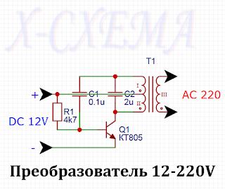 Схема преобразователья с 12 на 220