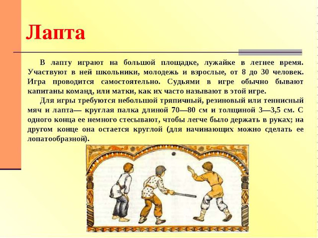 Russian old game