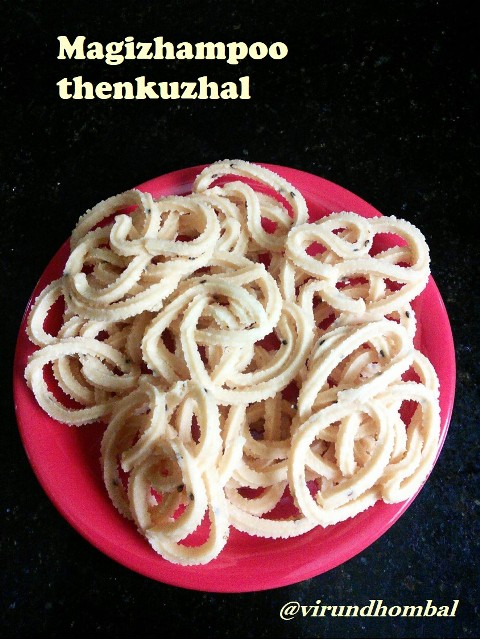 Magizhampoo thenkuzal also called as mullu murukku. For this thenkuzal we use three different dals - moongdal, chana dal and urid dal. These dals are roasted to bring out the aromas and then powdered. The freshly ground flour is mixed with the ground rice batter. The magizhampoo thenkuzal cooked in your house will delight you. Grinding the rice is a superb way to prepare thenkuzal or thattai. It gives the perfect shape, taste and texture of the dish. The thenkuzal stays fresh and flavorful without adding fried gram flour. Deep frying the thenkuzal can be coconut oil, groundnut oil or vegetable oil, depending upon the flavour you want. I recommend coconut oil for thenkuzhal because the flavour in the coconut oil, add extra taste for the thenkuzhal.