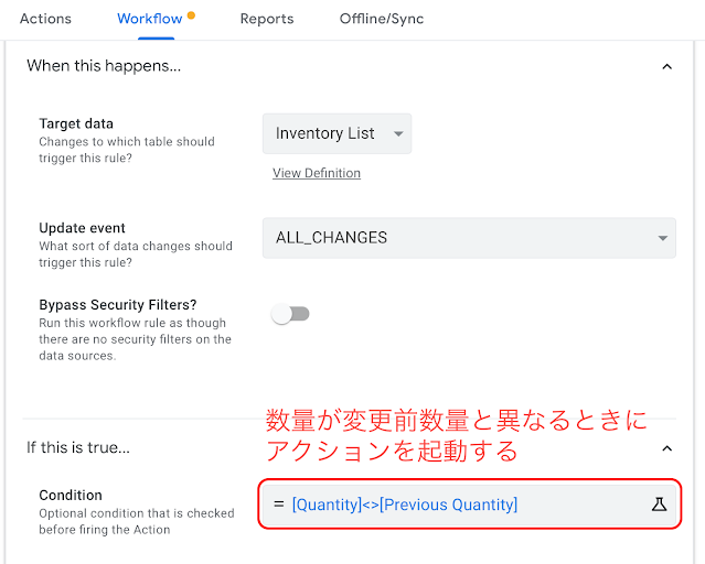 AppSheetでワークフローの条件を指定する