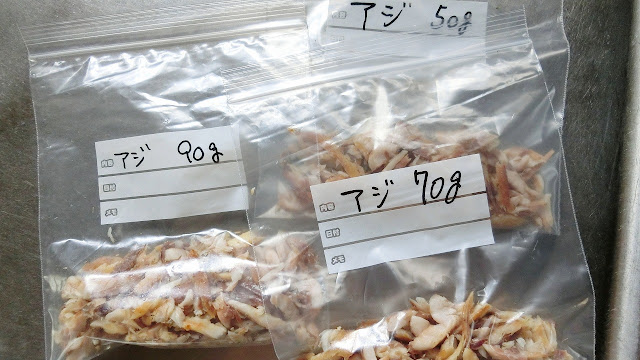 アジの干物の冷凍保存