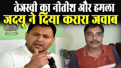 तेजस्वी ने मजदूरों के पलायन पर नीतीश कुमार पर बोला हमला तो जदयू ने दिया करारा जवाब