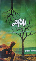 marathi-books, marathi-sahityik-dattatray- chavhan