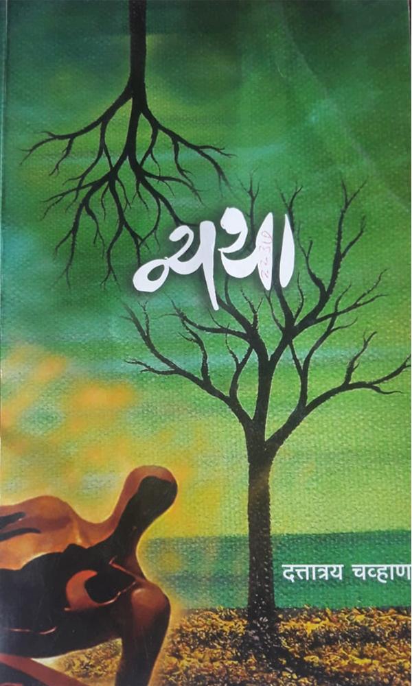 पुस्तक परिचय - व्यथा ( कविता संग्रह )  कवी - दत्तात्रय चव्हाण