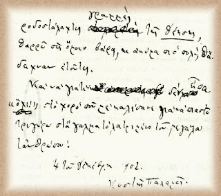 Χειρόγραφο του Κωστή Παλαμά προς την Ελένη Κορτζά