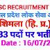 हिमाचल प्रदेश लोक सेवा आयोग शिमला में विभिन्न पदों पर भर्ती !! HPPSC Recruitment 2019