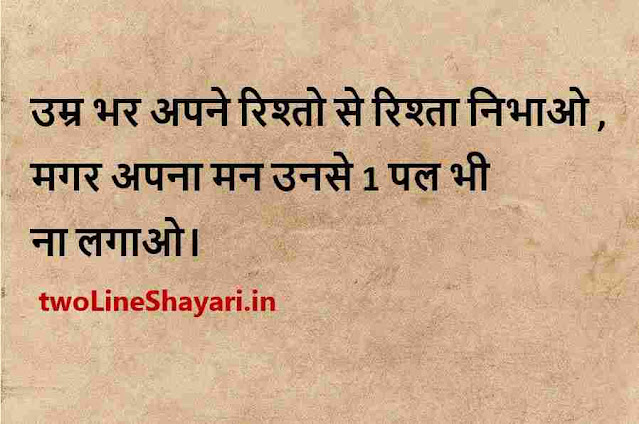 Happy life quotes images hindi, good life quotes in Hindi, Better life quotes in Hindi, Happy life quotes and sayings images