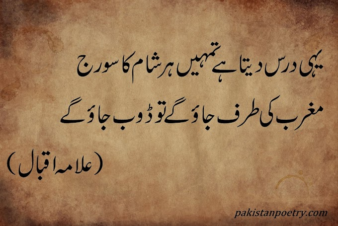 Allama Iqbal beautiful Poetry