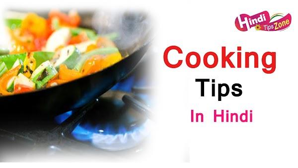 Cooking Tips In Hindi   10 कुकिंग टिप्स
