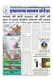इस सप्ताह (19 अप्रैल 2021) के एकलव्य मानव संदेश हिंदी साप्ताहिक समाचार पत्र का ई-पेपर पढ़ने के लिए किलिक कीजिए