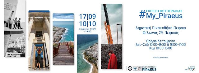 """Έκθεση Φωτογραφίας """"#My_Piraeus"""""""