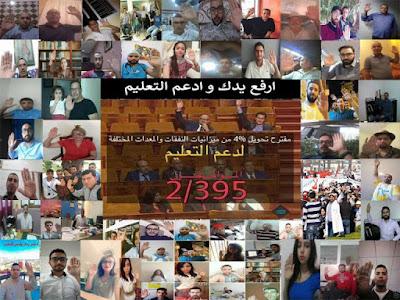 مغاربة يرفعون أيديهم لدعم التعليم