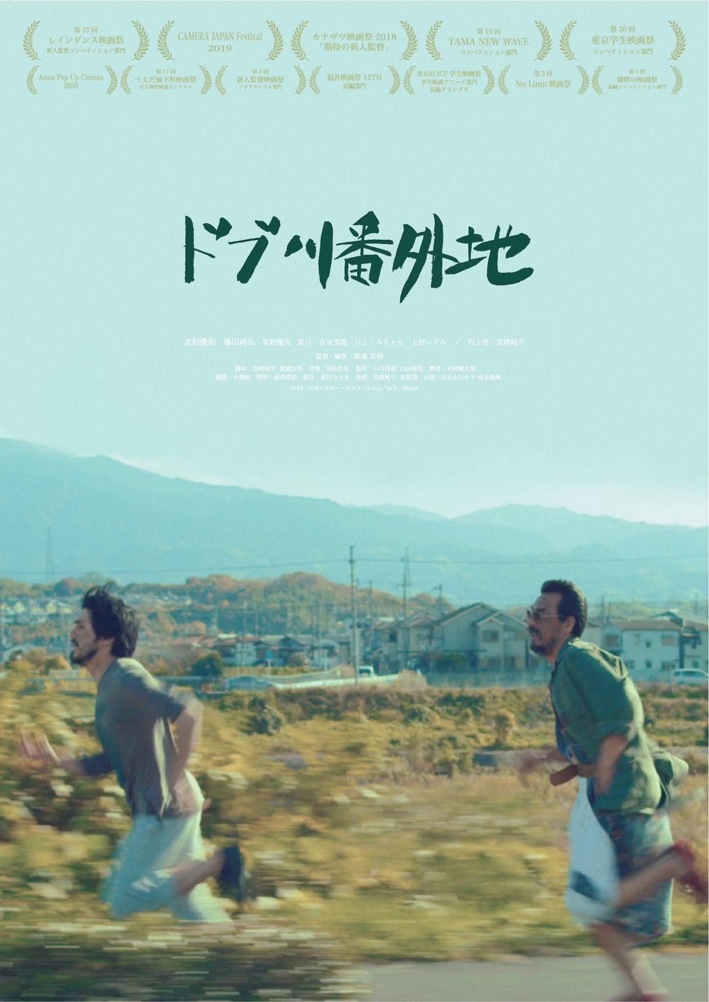 A Dobugawa Dream (Dobugawa Bandaichi) film - Asato Watanabe - poster