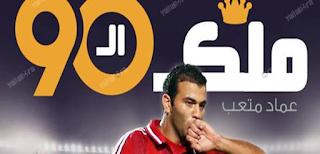 كواليس أهداف عماد متعب في الدقيقة 90