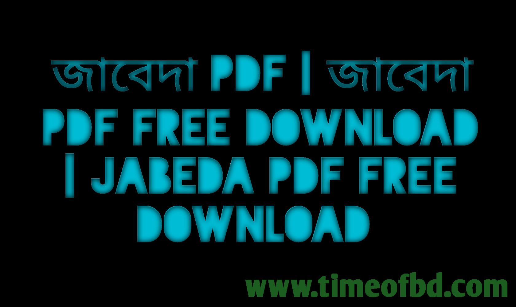 জাবেদা pdf, জাবেদা pdf free download, জাবেদা পিডিএফ ডাউনলোড, জাবেদা পিডিএফ,