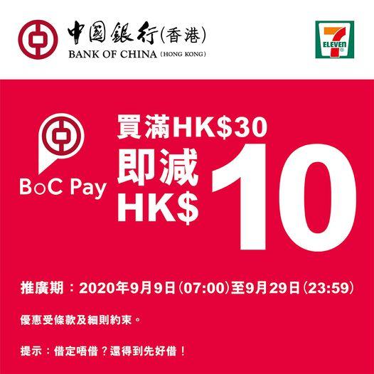 7-Eleven: 購物滿HK$30 BoC Pay即減HK$10 至9月29日