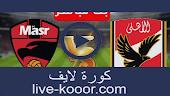 نتيجة مباراة الاهلي ونادي مصر بث مباشر لايف 23-09-2020 الدوري المصري