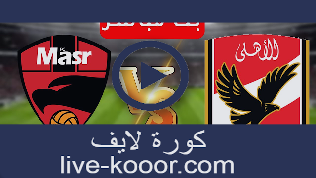 مشاهدة مباراة الاهلي ونادي مصر بث مباشر