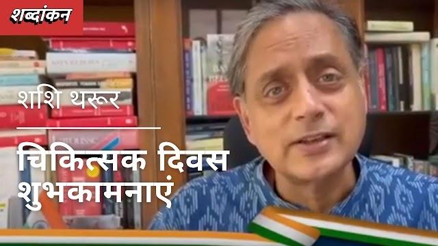 फूलों की बौछार नहीं ठोस कदम उठाने होंगे  - शशि थरूर - चिकित्सक दिवस शुभकामनाएं | Shashi Tharoor on Doctor's Day