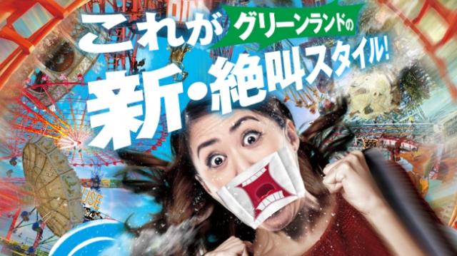 Un parque de atracciones japones comienzan a vender mascarillas que gritan por ti ahora que está prohibido.