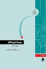 موسوعة تاريخ الأفكار ، مرفت عبد الناصر