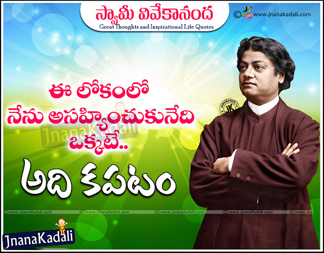 Here is a Telugu Language Life Goal setting Quotes and Messages by Swami Vivekananda, Famous Telugu Swami Vivekananda Life Goals Images, Secret of Success Quotes in Telugu, Way to Success Quotes by Swami Vivekananda in Telugu, Key to Success Messages and Good Reads in Telugu Language, Awesome Best Swami Vivekananda Wallpapers & telugu Quotes.