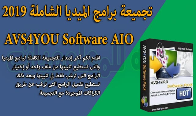 افضل تجميعة لبرامج الميديا الشاملة 2019  AVS4YOU Software AIO 4.4.1.157