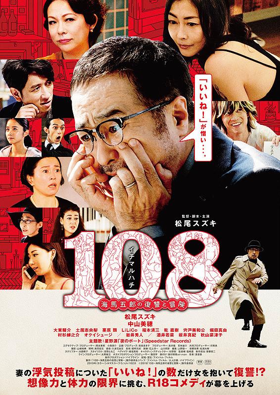 108: Kaiba Goro no Fukushu to Boken (2019)