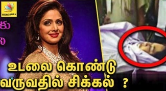 Forensic Report of Sridevi Revealed | Latest Tamil News