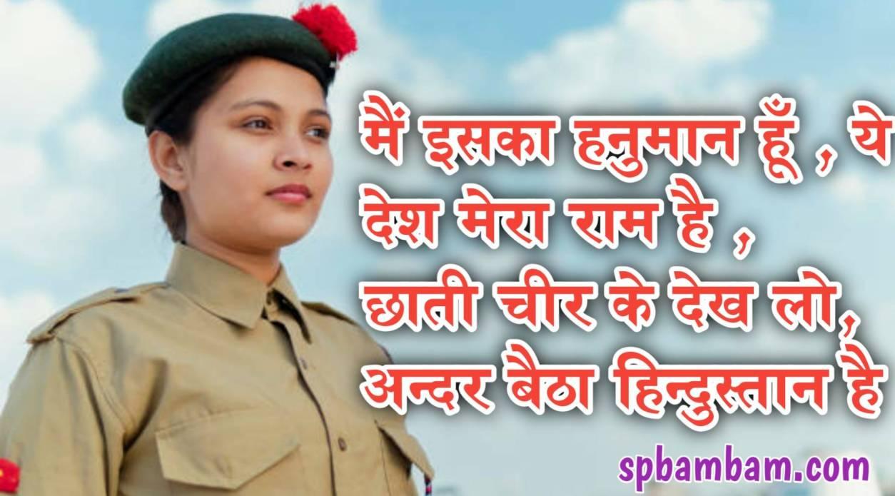 गणतंत्र दिवस ( 26 january) शायरी इन हिंदी, Republic Day Shyari in Hindi- 2021