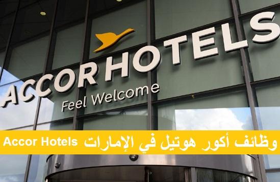 مطلوب موظفين للعمل في فنادق أكور هوتيل  بالإمارات في مختلف التخصصات برواتب مجزية