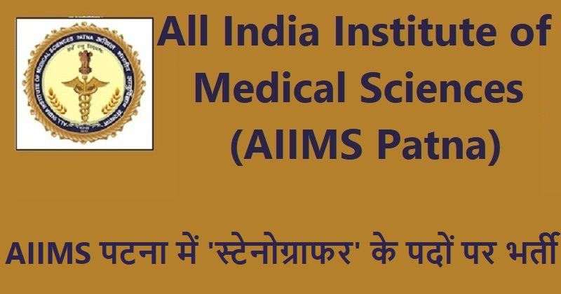 AIIMS Patna Recruitment 2019