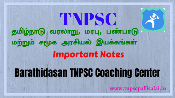 TNPSC Unit - 8 Important Notes for All TNPSC Group Exams