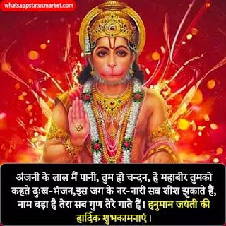 hanuman jayanti wishes with images