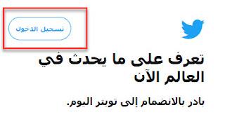تسجيل الدخول لتويتر Twitter sign in