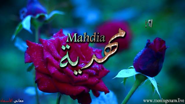 معنى اسم مهدية وصفات حاملة هذا الاسم Mahdia