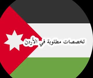 أكثر تخصصات أردنية جامعية طلباً ومرغوبة في سوق العمل بكثرة.