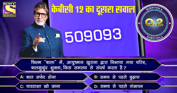 KBC12 registrations Question No 2