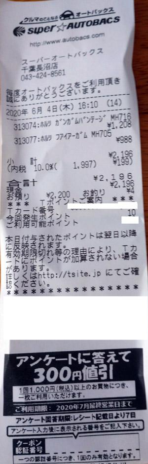 スーパーオートバックス 千葉長沼店 2020/6/4のレシート